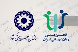 نامهی-انجمن-علمی-رواندرمانی-ایران-به-وزیر-بهداشت-دربارهی-تداخل-عملکرد-سازمان-بهزیستی