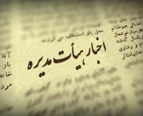 خبار هیأت مدیره انجمن علمی رواندرمانی ایران