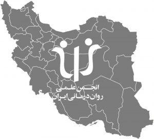 شاخههای استانی انجمن علمی رواندرمانی ایران