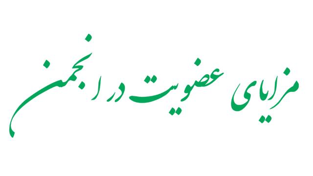 مزایای-عضویت-در-انجمن-علمی-رواندرمانی-ایران-2