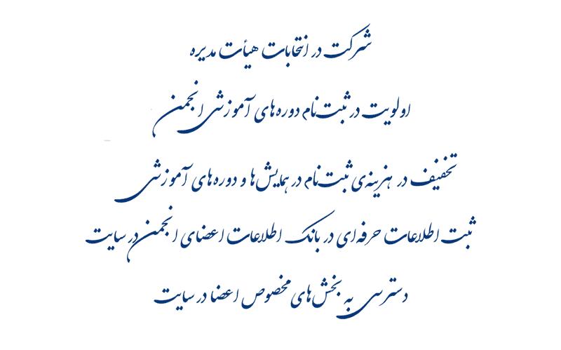 مزایای عضویت در انجمن علمی روان درمانی ایران
