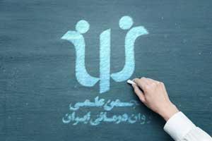 مطالب آموزشی انجمن علمی رواندرمانی ایران