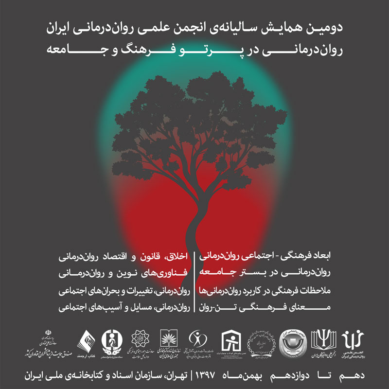 دومین همایش سالیانهی انجمن علمی رواندرمانی ایران