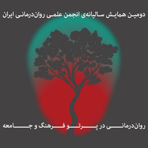 دومین همایش انجمن علمی رواندرمانی ایران؛ رواندرمانی در پرتو فرهنگ و جامعه